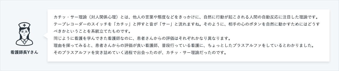 """ある市立病院(病床数 350、看護師300人)で数年にわたり取り組まれた""""看護現場での対人関係心理実践""""のお話です。<br /> 日本で初めての導入に尽力した看護師長Yさんに経緯を語ってもらいましょう<br />"""